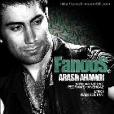 دانلود اهنگ آرش خان احمدی فانوس