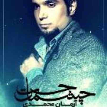 دانلود اهنگ آرمان محمدی حس چشمات