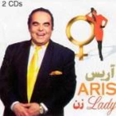 دانلود اهنگ آریس عربی