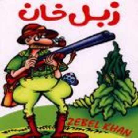 دانلود اهنگ آوای چنگ زبل خان ۱