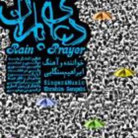 دانلود اهنگ ابراهیم سنگابی دعای بارون
