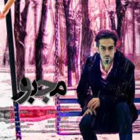 دانلود اهنگ احسان الدین معین مجبور