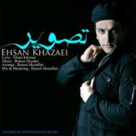 دانلود اهنگ احسان خزایی تصویر