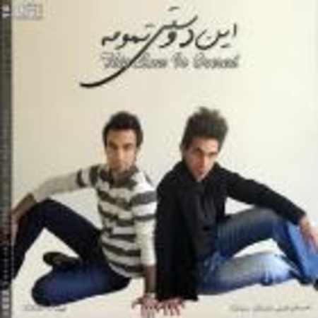 دانلود اهنگ احسان غیبی بیا کنارم با حضور محمد بی باک
