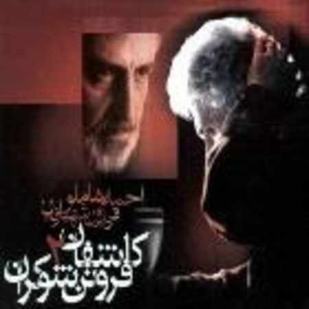دانلود اهنگ احمد شاملو شب بیداران