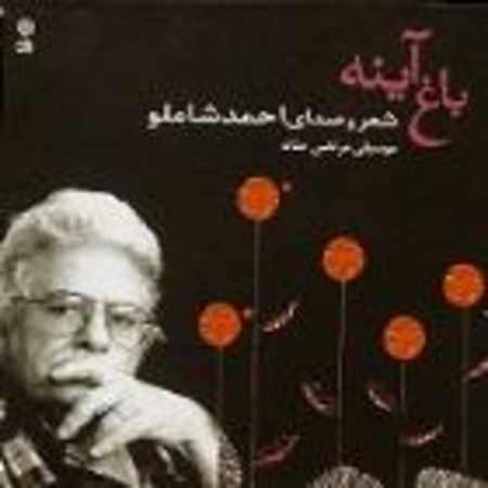 دانلود اهنگ احمد شاملو آیدا در آینه