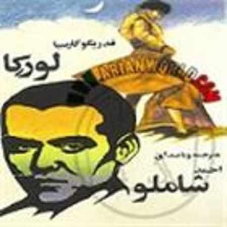 دانلود اهنگ احمد شاملو قسمت دوم