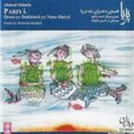 دانلود اهنگ احمد شاملو قصه دخترای ننه دریا ۲