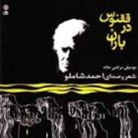 دانلود اهنگ احمد شاملو سه سرود برای آفتاب - چلچلی