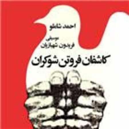 دانلود اهنگ احمد شاملو قسمت اول