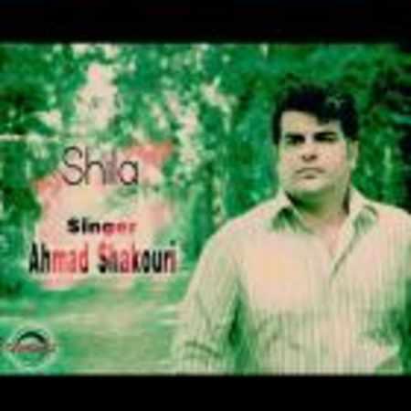 دانلود اهنگ احمد شکوری شیلا