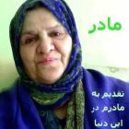 دانلود اهنگ احمد شکوری مادر