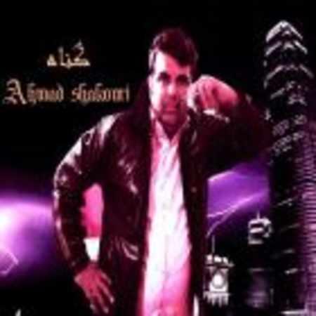 دانلود اهنگ احمد شکوری گناه