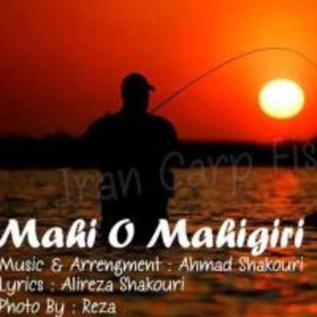 دانلود اهنگ احمد شکوری ماهی و ماهیگیر