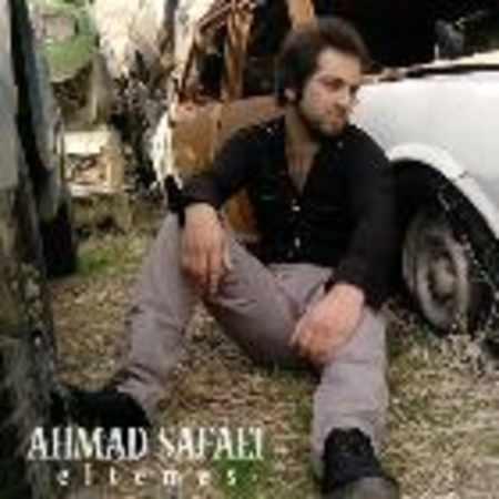 دانلود اهنگ احمد صفایی التماس
