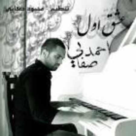 دانلود اهنگ احمد صفایی عشق اول