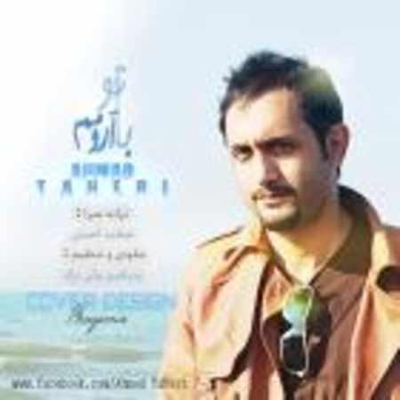 دانلود اهنگ احمد طاهری با تو آرومم