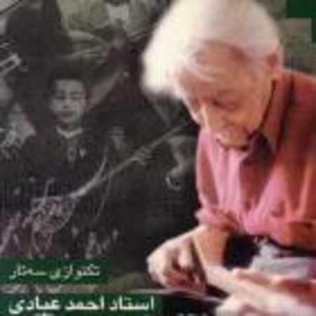 دانلود آلبوم تکنوازی ستار-۱ از احمد عبادی