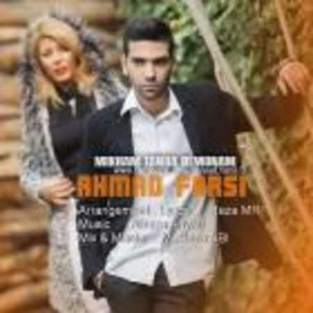دانلود اهنگ احمد فارسی می خوام تنها بمونم