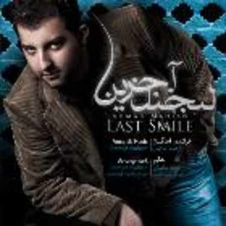 دانلود اهنگ احمد ماهیان آخرین لبخند