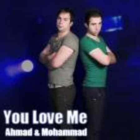 دانلود اهنگ احمد و محمد غیاثوند تو هم عاشقمی