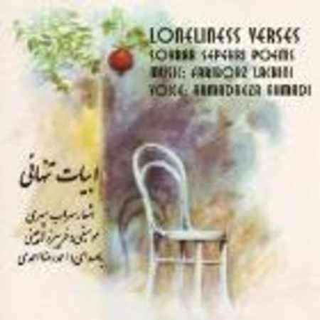 دانلود اهنگ احمدرضا احمدی روشنی٬ من٬ گل٬ آب