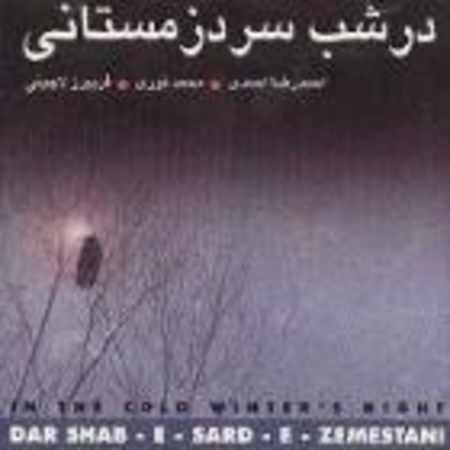دانلود اهنگ احمدرضا احمدی در شب سرد زمستانی