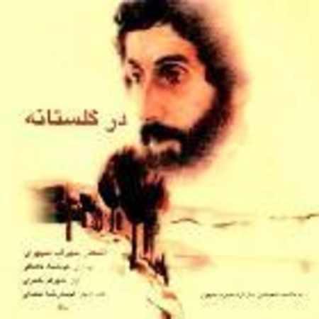 دانلود اهنگ احمدرضا احمدی در گلستانه ۱