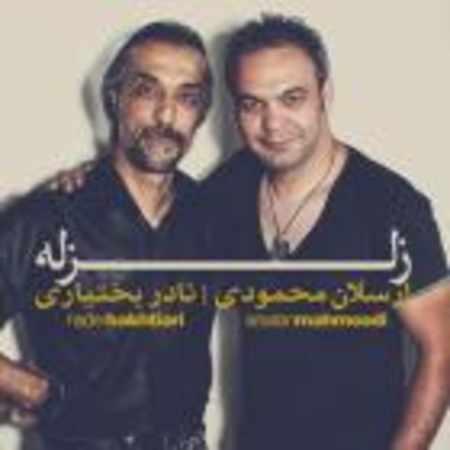 دانلود اهنگ ارسلان محمودی زلزله با حضور نادر بختیاری