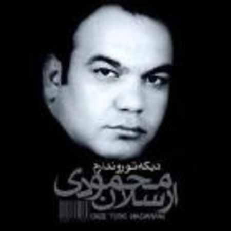 دانلود اهنگ ارسلان محمودی حلالم کن