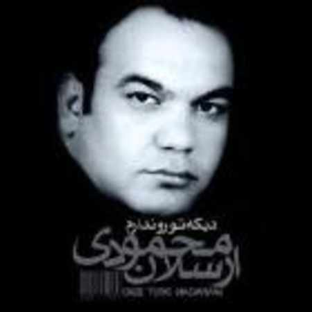 دانلود اهنگ ارسلان محمودی صدای تو