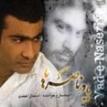 دانلود اهنگ اسحاق احمدی نگاه تو
