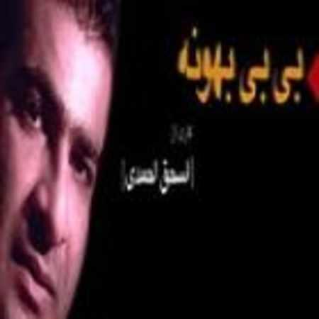 دانلود اهنگ اسحاق احمدی عزیزم