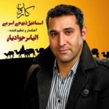 دانلود اهنگ اسماعیل ذبیحی اسرمی کاروان