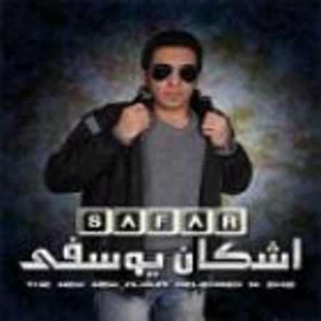 دانلود اهنگ اشکان یوسفی اعتراف