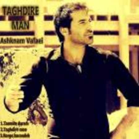 دانلود اهنگ اشکنام وفایی Aklimi Tutamam