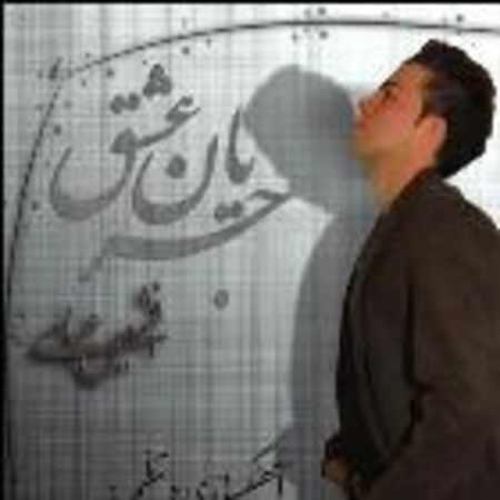 دانلود اهنگ افشین عباسی تنهایی