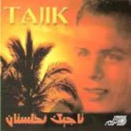 دانلود اهنگ امان الله تاجیک دل بیقرار