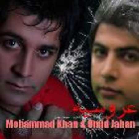 دانلود اهنگ امید جهان عروسیه با حضور محمد خان