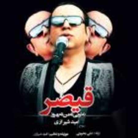 دانلود اهنگ امید شیرازی قیصر نه تویی نه من نه بهروز