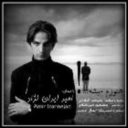 دانلود اهنگ امیر ایران نژاد هنوزم میشه