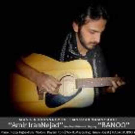 دانلود اهنگ امیر ایران نژاد بانو