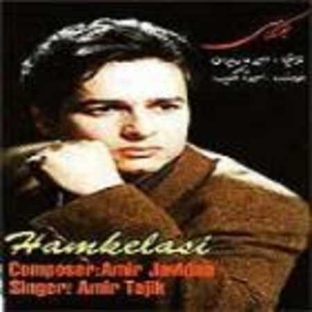 دانلود آلبوم همکلاسی از امیر تاجیک