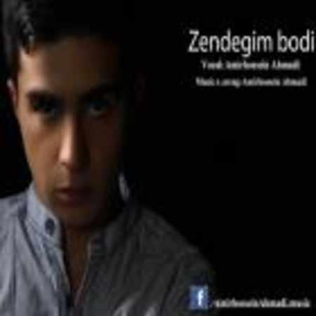 دانلود اهنگ امیر حسین احمدی زندگیم بودی