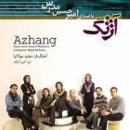 دانلود آلبوم آژنگ از امیر حسین مدرس