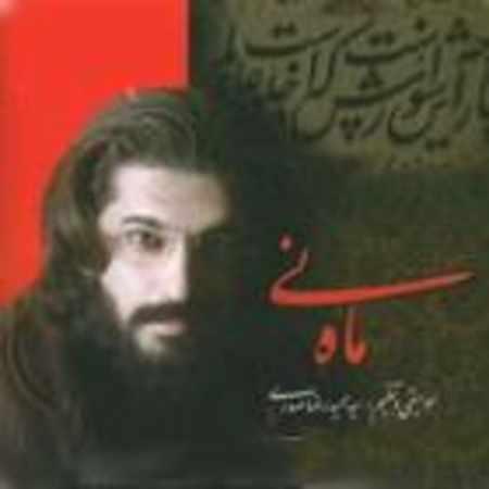 دانلود اهنگ امیر حسین مدرس وداع