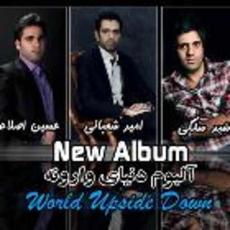 دانلود اهنگ امیر شعبانی و حسین اصلاحی آخر قصه با حضور رشید سلگی