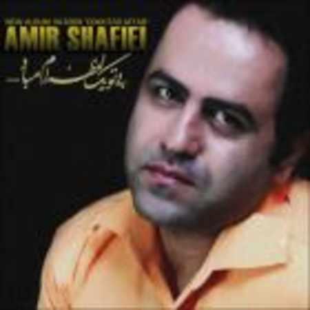 دانلود آلبوم بی تو یک لحظه ام مباد از امیر شفیعی