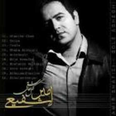 دانلود آلبوم گل عاشقی از امیر شفیعی