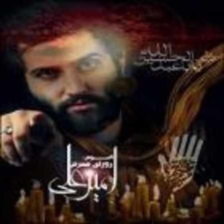 دانلود آلبوم روزای محرم از امیر علی